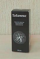 Табамекс - Капли от никотиновой зависимости