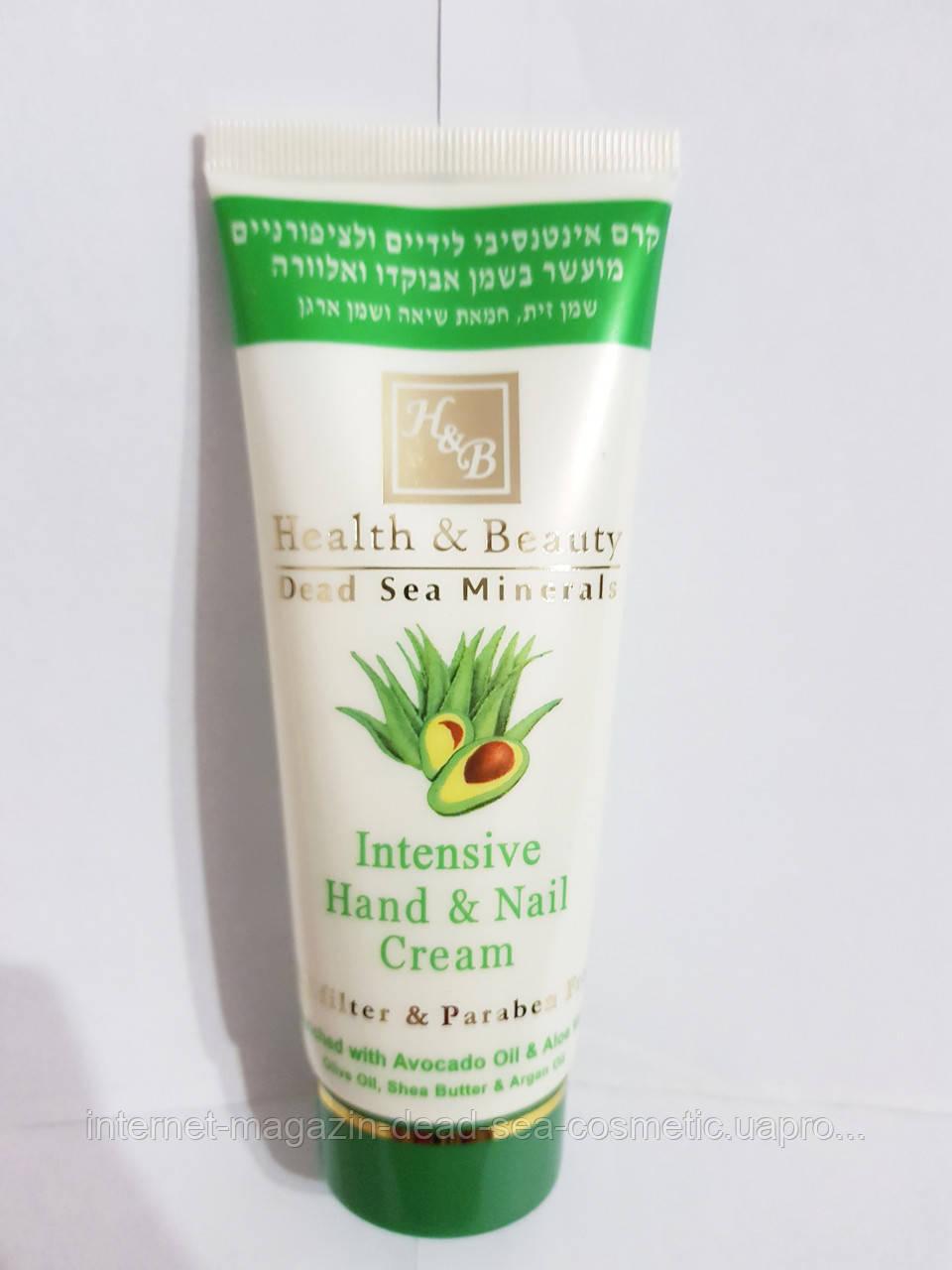 Интенсивный крем для рук и ногтей с авокадо и алое Health and Beauty