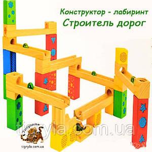 Конструктор лабиринт деревянный трек дорога для шариков. Веселые горки. Цветная шариковая дорога