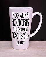 """Чашка белая латте  """"Коханий чоловік і найкращий Татусь у світі"""""""