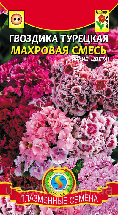Семена цветов  Гвоздика турецкая махровая смесь 0,2 г смесь (Плазменные семена)