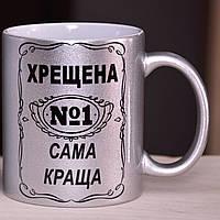 "Чашка перламутровая ""Хрещена №1 сама краща"""