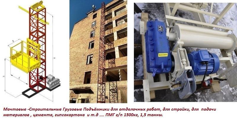 Висота Н-85 метрів. Вантажні будівельні підйомники, Щогловий підйомник г/п 1500 кг, 1,5 тонн.