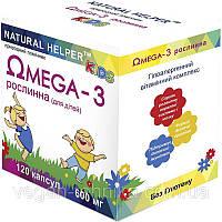 """Витаминный комплекс """"NATURAL HELPER"""" Омега-3 для детей, 120 капсул"""