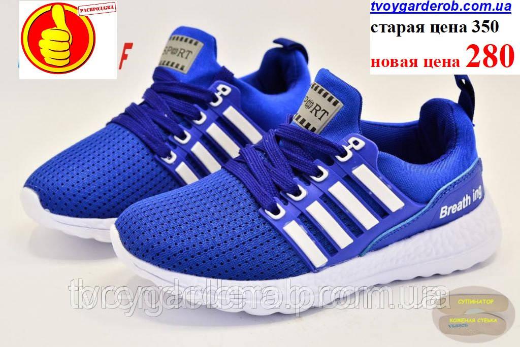 8e35838fd Текстильные кроссовки для мальчика р (31-34) РАСПРОДАЖА ВИТРИНЫ -  интернет-магазин