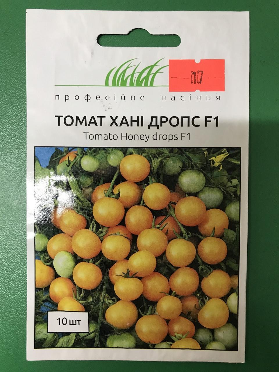Насіння томату сорт Хані Дропс F1 10 шт Проф.насіння
