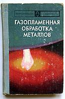"""""""Газопламенная обработка металлов"""""""