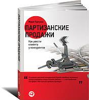 Партизанские продажи: Как увести клиента у конкурентов Тургунов М
