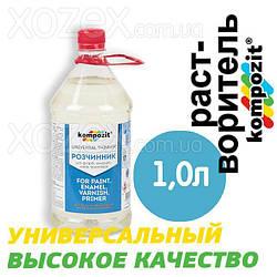 Растворитель универсальный Композит Kompozit 1,0лт