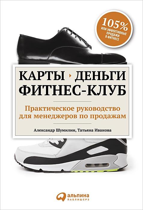 Карты, деньги, фитнес-клуб: Практическое руководство для менеджеров по продажам Шумилин А - Магазин Кошара в Киеве