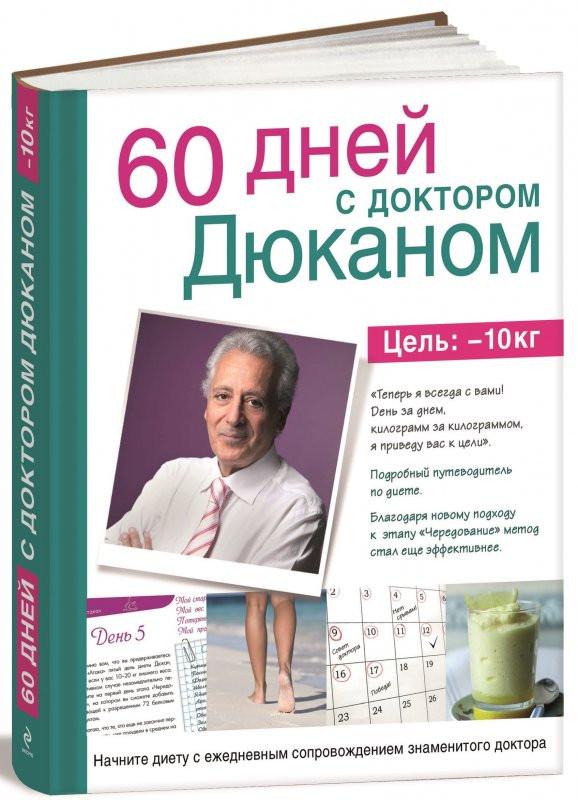 60 дней с доктором Дюканом. Пьер Дюкан