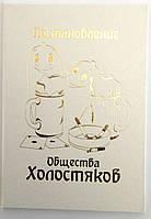 Свадебный диплом Постановление общества холостяков , 15х21 см