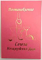 Свадебный диплом Постановление союза незамужних дам , 15х21 см