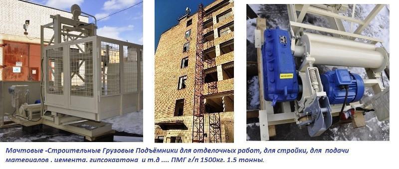 Висота Н-45 метрів. Щогловий підйомник для подачі будматеріалів, будівельні підйомники  г/п 1500 кг, 1,5 тонн.