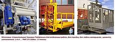 Висота Н-45 метрів. Щогловий підйомник для подачі будматеріалів, будівельні підйомники  г/п 1500 кг, 1,5 тонн., фото 3
