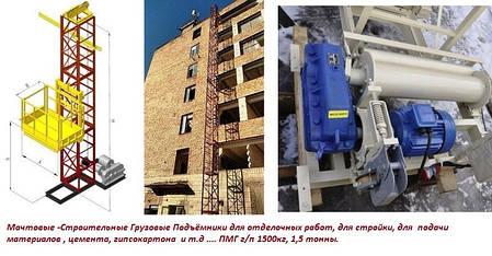 Висота Н-43 метрів. Будівельний підйомник для оздоблювальних робіт г/п 1500 кг, 1,5 тонн., фото 2