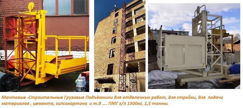 Висота Н-37 метрів. Щоглові підйомники для подачі будматеріалів, Будівельний підйомник г/п 1500 кг, 1,5 тонн.