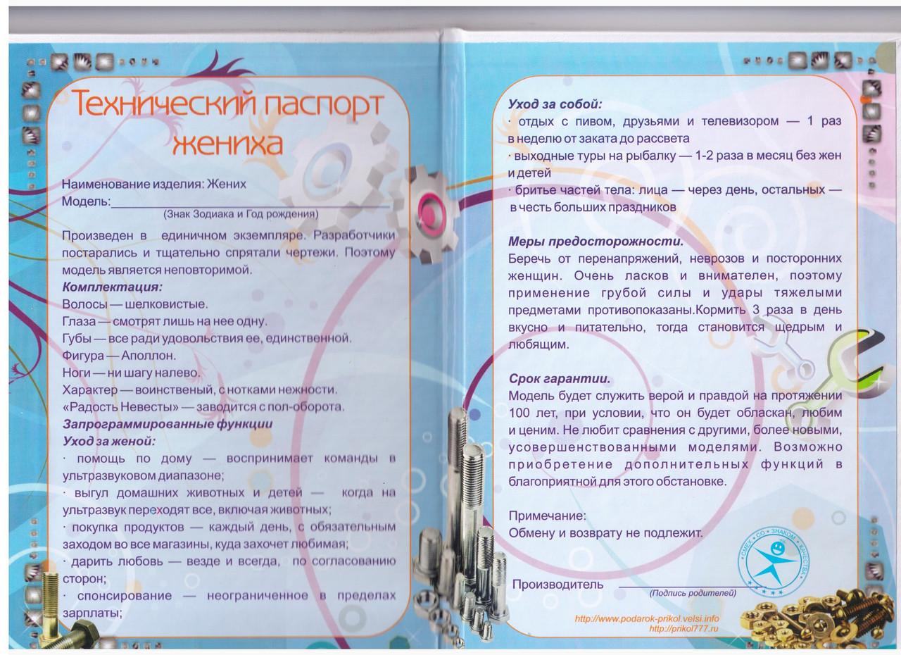 Диплом прикол технический паспорт жениха х см продажа цена  Диплом прикол технический паспорт жениха 15х21 см