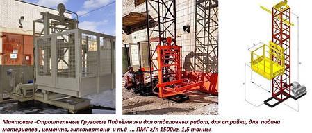 Висота Н-19 метрів. Щогловий підйомник для подачі будматеріалів, будівельні підйомники  г/п 1500 кг, 1,5 тонн., фото 2