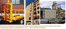Висота Н-19 метрів. Щогловий підйомник для подачі будматеріалів, будівельні підйомники  г/п 1500 кг, 1,5 тонн., фото 3