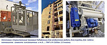 Висота Н-15 метрів. Підйомники вантажні для будівельних робіт г/п 1500 кг, 1,5 тонн., фото 3