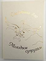 Дипломы сувенирные  Свадебный дар молодым супругам , 15х21 см
