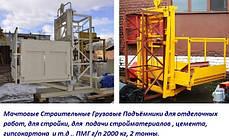 Висота Н-99 метрів. Будівельний підйомник для оздоблювальних робіт г/п 2000 кг, 2 тонни., фото 2