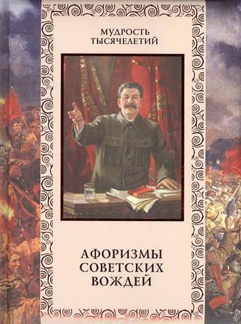 Афоризмы советских вождей, фото 2