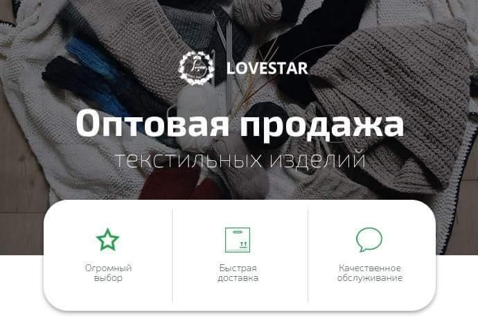25ce2145679 Оптовая компания lovestar. Одежда оптом и текстиль по низким ценам