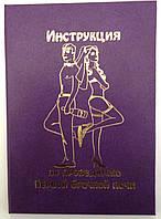 Дипломы смешные  Инструкция по проведению первой брачной ночи , 15х21 см
