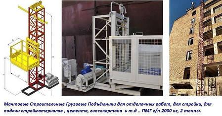 Висота Н-89 метрів. Підйомник вантажний для будівельних робіт г/п 2000 кг, 2 тонни., фото 2