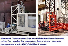 Висота Н-89 метрів. Підйомник вантажний для будівельних робіт г/п 2000 кг, 2 тонни., фото 3