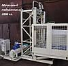 Висота Н-89 метрів. Підйомник вантажний для будівельних робіт г/п 2000 кг, 2 тонни., фото 5