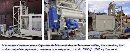 Висота Н-83 метрів. Щогловий підйомник вантажний, будівельні підйомники г/п 2000 кг, 2 тонни., фото 2