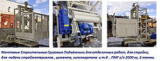 Висота Н-81 метрів. Будівельний підйомник, вантажні будівельні підйомники г/п 2000 кг, 2 тонни., фото 2