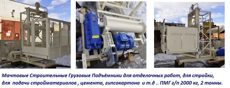 Висота Н-79 метрів. Вантажні підйомники будівельні, будівельний вантажний підйомник  г/п 2000 кг, 2 тонни.