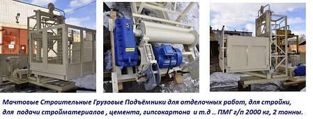 Висота Н-79 метрів. Вантажні підйомники будівельні, будівельний вантажний підйомник  г/п 2000 кг, 2 тонни., фото 2