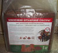 Кокосовый  грунт 5 кг