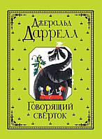 Книга Джеральд Даррелл Говорящий сверток Росмэн 978-5-353-08869-1
