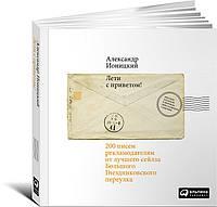 СКИДКА! Лети с приветом! 200 писем рекламодателям от лучшего сейлза Большого Гнездниковского переулка Ионицкий