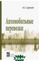 Туревский Илья Семенович Автомобильные перевозки. Учебное пособие