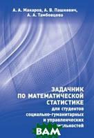 Макаров А.А. Задачник по математической статистике для студентов социально-гуманитарных и управленческих специальностей