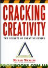 Взлом креатива.Секреты творческих гениев