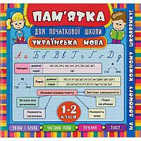 """Книга В5 """"Памятка для начальной школы.Украинский язык"""" 1-2 классы мягкая обложка №5150/УЛА/"""