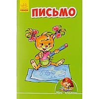 """Книжка А6 """"Учимся с Мини: Письмо (на украинском) (20) №2212/Ранок/"""