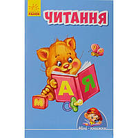 "Книжка А6 ""Учимся с Мини: Чтение"" (на украинском) (20) №2182/Ранок/"