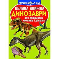 "Книжка В4 ""Велика книжка. Динозаври"" №8065 м'яка обкл./Бао/"