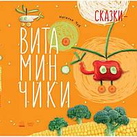 """Книжка В5 """"Крихітки-долоньки: Казки-вітамінчики"""" №8917(рос.)/Ранок/(10)"""