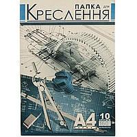 Папка для черчения А4 160г/м2 Рюкзачок ПДК-1 10 листов