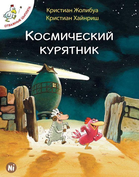 Отважные цыплята. Том 2. Космический курятник. Книга Кристиан Жолибуа